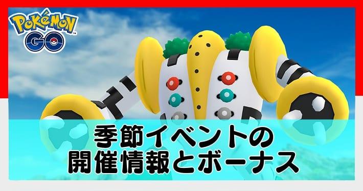 ポケGO_季節イベント_アイキャッチ