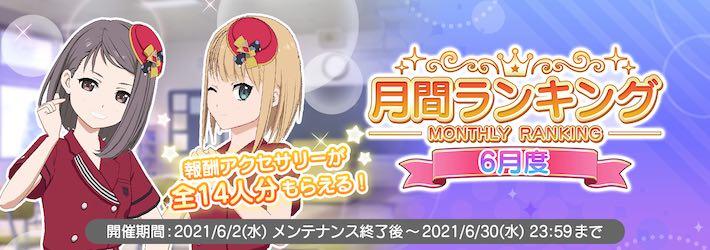ナナオン_お知らせ内画像_イベント_月間ランキング_6月