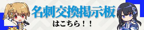 アイプラ_名刺交換掲示板への動線
