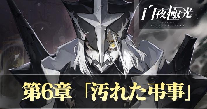 eyecatch_ byakuyakyokko6