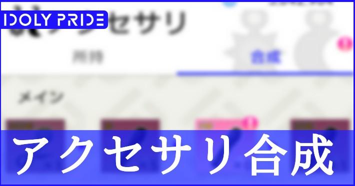 アイプラ_アクセサリ合成_アイキャッチ