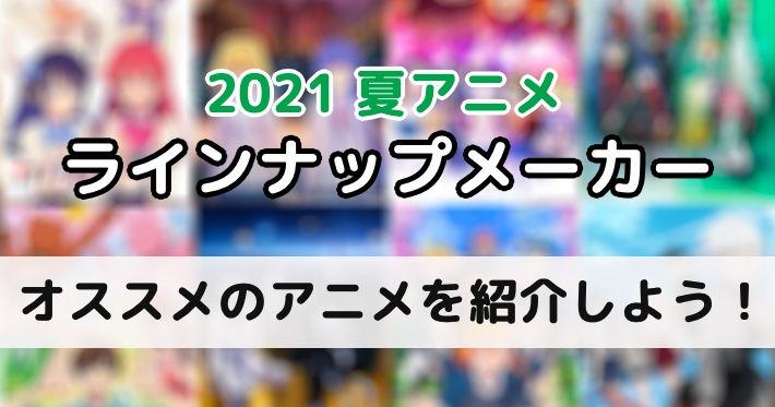 2021夏アニメラインアップメーカー_アイキャッチ