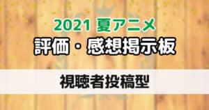 s-20210601_su_anime_kanso