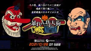 暴れん坊天狗 & ZOMBIE NATION_アイキャッチ