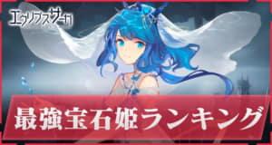 エクリプスサーガ_最強宝石姫ランキング