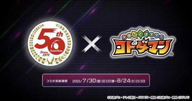 コトダマン、生誕50周年の仮面ライダーとのコラボ第3弾を7月30日(金)より開催決定!