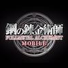鋼の錬金術師 MOBILE_icon