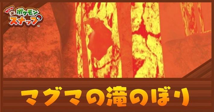 ポケモンスナップ_マグマの滝のぼり_アイキャッチ