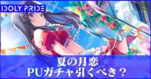 アイプラ_月の夏恋ガチャ引くべき_アイキャッチ (2)