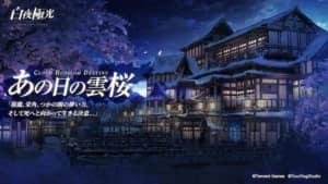 白夜極光_あの日の雲桜
