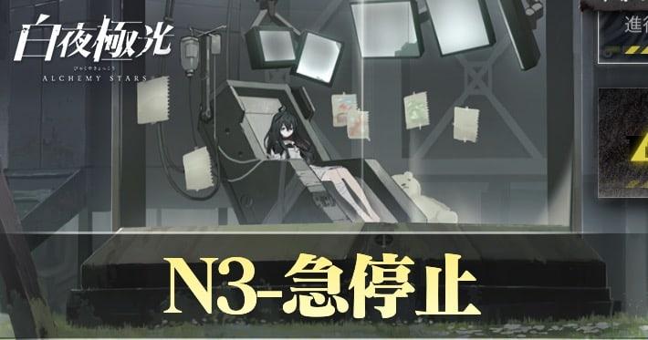 N3急停止の攻略・ドロップ_白夜極光