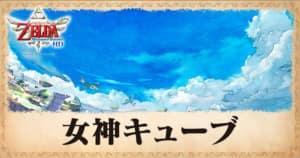 ゼルダSS_アイキャッチ_女神キューブ