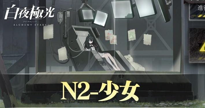 N2少女の攻略・ドロップ_白夜極光