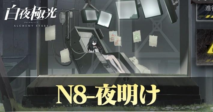 N8夜明けの攻略・ドロップ_白夜極光
