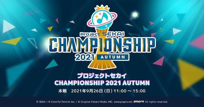 プロセカ_ChampionShip2021本戦_アイキャッチ