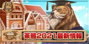 白猫_茶熊2021最新情報
