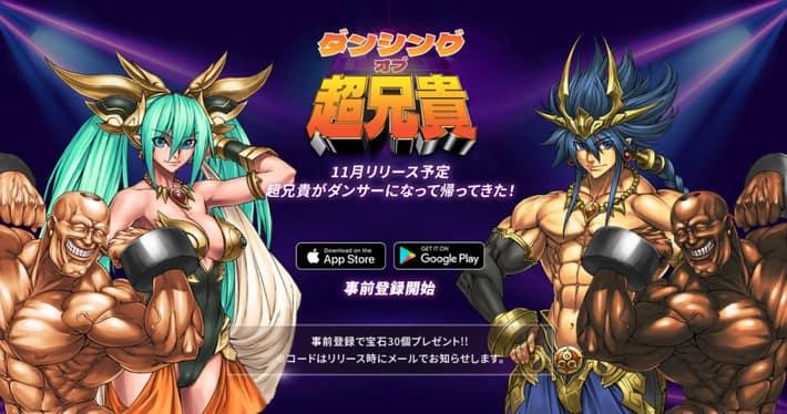 リズムゲーム『ダンシング・オブ・超兄貴』のリリース時期が2021年11月に延期されることが発表