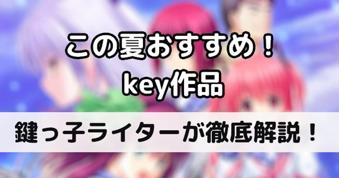 s-20210729_おすすめkey作品