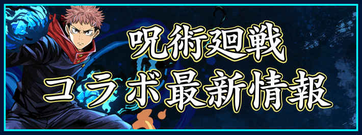 パズドラ_呪術廻戦コラボはいつ開催?最新情報と登場キャラ