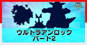 ポケGO_ウルトラアンロックパート2_アイキャッチ