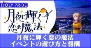 アイプラ_月夜に輝く恋の魔法イベント _アイキャッチ