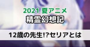 20210728_精霊幻想記_セリア