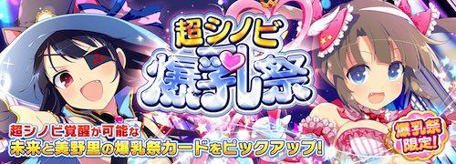 シノマス_未来と美野里の超シノビ爆乳祭