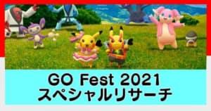 ポケGO_GOFest2021スペシャルリサーチ_アイキャッチ
