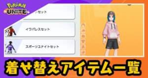 ポケモンユナイト_着せ替えアイテム一覧