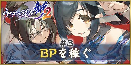 【#3】BPを稼ぐ