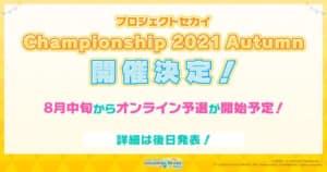 プロセカ_Championship_アイキャッチ