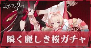 エクサガ_瞬く麗しき桜ガチャ_木花石長姫ピックアップ