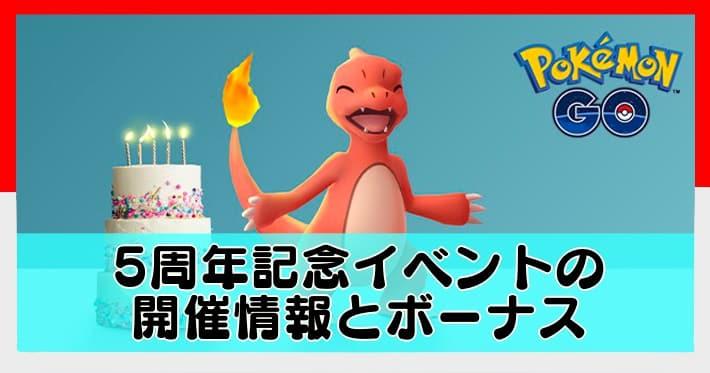 ポケGO_5周年記念イベント_アイキャッチ2