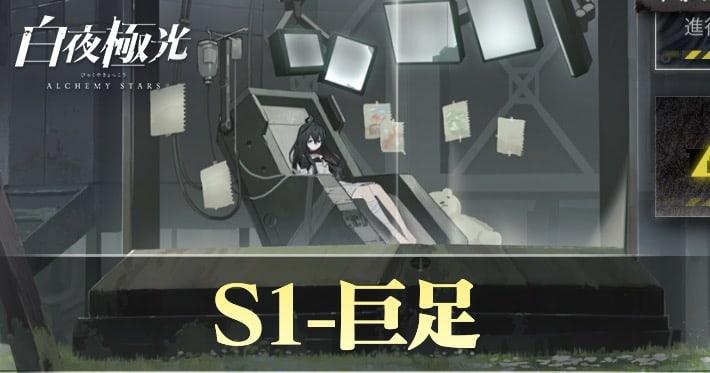 S1巨足の攻略_白夜極光