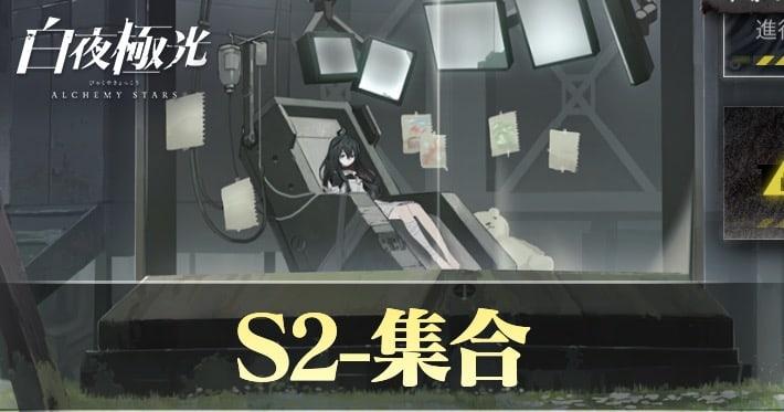 S2集合の攻略_白夜極光