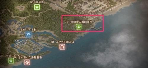 リネージュM_黒騎士の戦闘基地