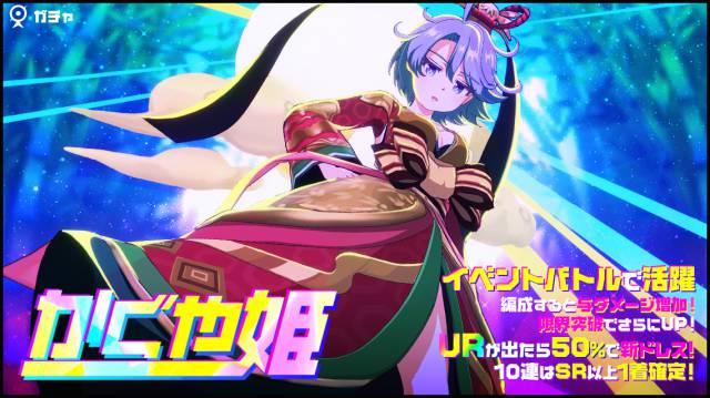 かぐや姫ガチャ01