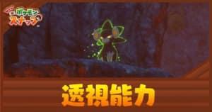 ポケモンスナップ_透視能力_アイキャッチ