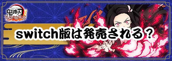 ヒノカミ血風譚_アイキャッチ_スイッチ版は発売される?