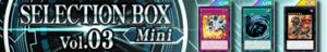 デュエルリンクス_セレクションボックスミニ3