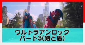 ポケGO_ウルトラアンロックパート3(剣と盾)_アイキャッチ