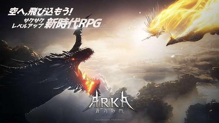 サクサクレベルアップ新時代RPG『ARKA‐蒼穹の門』正式サービス開始!