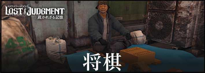 lost_judgement_アイキャッチ_将棋