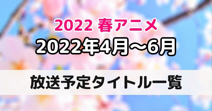 2022 春アニメ一覧