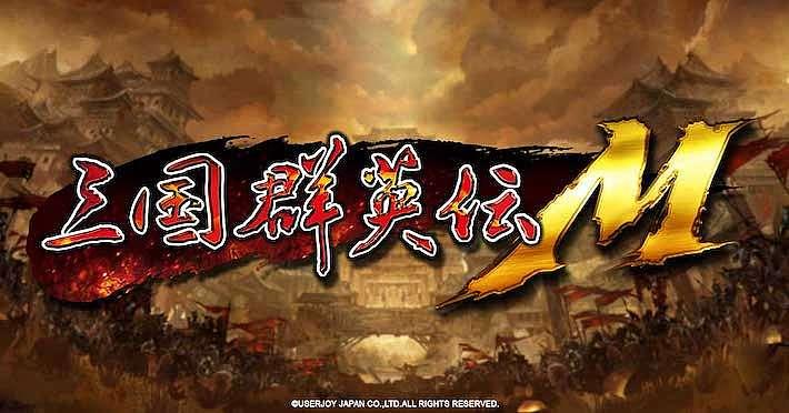 大規模国取り合戦三国志戦略RPG『三国群英伝M』正式サービス開始!