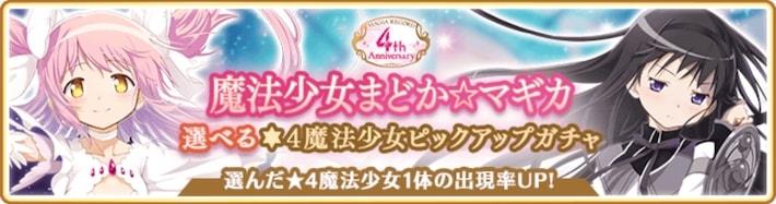 マギレコ_魔法少女まどか☆マギカ選べる星4魔法少女ピックアップガチャ_バナー