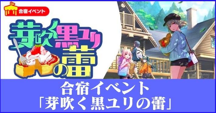 アイプラ_合宿イベント「芽吹く黒ユリの蕾」_アイキャッチ