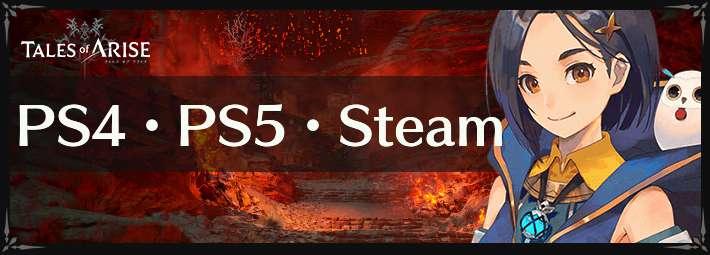 テイルズオブアライズ_アイキャッチ_PS45Steam