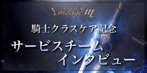 リネージュM、騎士クラスケア記念インタビューアイキャッチ (1)