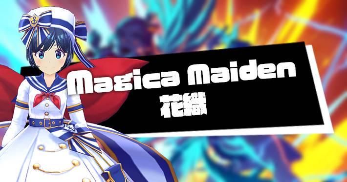 Magica Maiden 花織